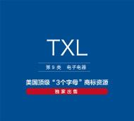 美国商标转让,出售,TXL—9类电子电器精品商标转让