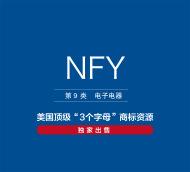美国商标转让,出售,NFY—9类电子电器精品商标转让