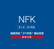 美国商标转让,出售,NFK—9类电子电器精品商标转让
