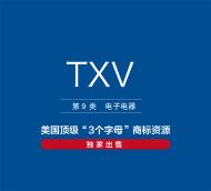 美国商标转让,出售,TXV—9类电子电器精品商标转让