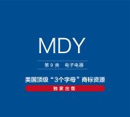 美国商标转让,出售,MDY—9类电子电器精品商标转让