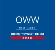 美国商标转让,出售,oww—6类五金器具精品商标转让