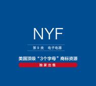 美国商标转让,出售,NYF—9类电子电器精品商标转让