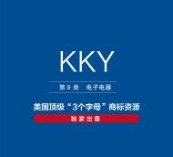 美国商标转让,出售,KKY—9类电子电器精品商标转让