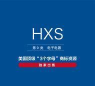美国商标转让,出售,HXS—9类电子电器精品商标转让