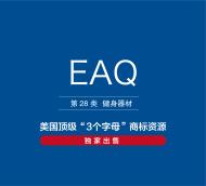 美国商标转让,出售,EAQ—28类健身器材精品商标转让
