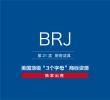 美国商标转让,出售,brj—21类厨房洁具精品商标转让