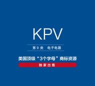 美国商标转让,出售,KPV—9类电子电器精品商标转让