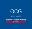 美国商标转让,出售,OCG—7类机械机器精品商标转让