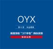 美国商标转让,出售,OYX—6类五金器具精品商标转让