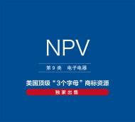 美国商标转让,出售,NPV—9类电子电器精品商标转让