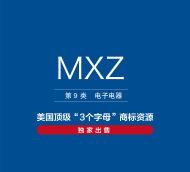 美国商标转让,出售,MXZ—9类电子电器精品商标转让