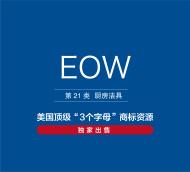 美国商标转让,出售,EOW—21类厨房洁具精品商标转让