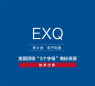 美国商标转让,出售,EXQ—9类电子电器精品商标转让