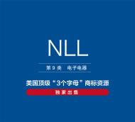 美国商标转让,出售,NLL—9类电子电器精品商标转让