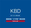 美国商标转让,出售,KBD—21类厨房洁具精品商标转让