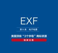 美国商标转让,出售,EXF—9类电子电器精品商标转让