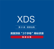 美国商标转让,出售,XDS—21类厨房洁具精品商标转让