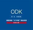 美国商标转让,出售,ODK—7类机械机器精品商标转让