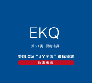 美国商标转让,出售,EKQ—21类厨房洁具精品商标转让