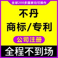 不丹商标注册专利申请 vat注册 外观美国欧盟法国英国德国日本