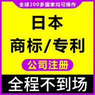 日本商标注册 专利申请 亚马逊vat注册