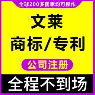文莱商标注册 专利申请 公司注册 银行开户 亚马逊 vat注册 申报