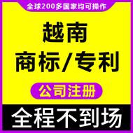 越南商标注册 专利申请 公司注册 银行开户 亚马逊 vat注册 申报