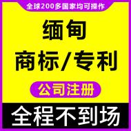 缅甸商标注册 专利申请 公司注册 银行开户 亚马逊 vat注册 申报