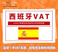 西班牙VAT注册+申报