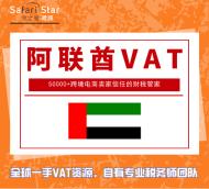 阿联酋VAT注册+申报