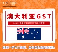 澳大利亚GST注册+申报