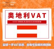 奥地利VAT注册+申报