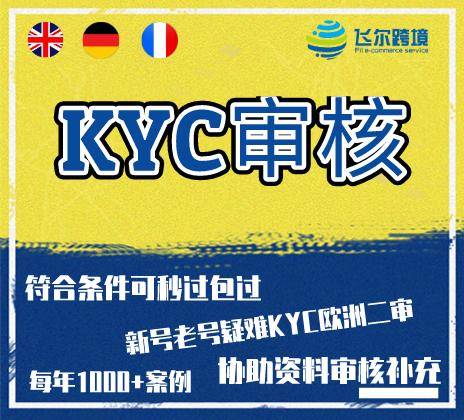 欧洲亚马逊KYC审核服务/符合条件可秒过/新号,旧号,冻结账号均可协助审核