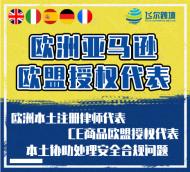 欧洲亚马逊CE商品欧盟授权代表/欧洲本土注册律师代表