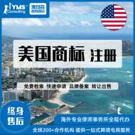 限时抢购 !YMS美国商标注册 申请美标 欧盟 日本 英国 amazon亚马逊品牌备案国外商标