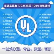 美国UL认证办理ul报告亚马逊类目审核适配器UL2054 数据线UL9990