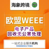 海象跨境 德国WEEE注册EAR申请 亚马逊电商合规ElektroG 回收法电子电器