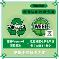 亚马逊德国VerpackG新包装法 德国包装法 欧盟报废电子电气设备WEEEE指令注册