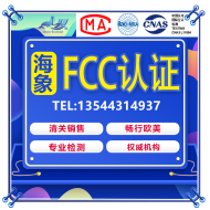 海象美国FCC认证 UL ETL DOE CEC电子电气产品检测