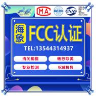 海象亚马逊fcc手机充电器美国认证办理灯具车载无线蓝牙无线wifi充电器出口FCC检测认证服务