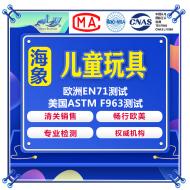 海象毛绒玩具欧盟EN71测试认证证书欧洲美国ASTM F963清关专用
