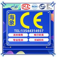 海象CE认证费用多少 CE认证费用咨询 企业公司CE认证费用多少