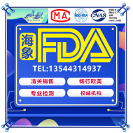 海象跨境亚马逊电动牙刷食品接触材料FDA检测办理FDA检测申请美国FDA代理机构