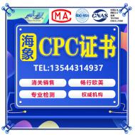 海象亚马逊CPC证书儿童产品Children Product Certificate美国用