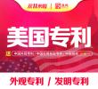 双十一特惠!!!美国专利买一送一!申请寄送中国专利或版权!
