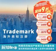 越南商标注册申请