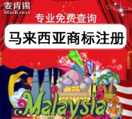【双旦特惠】马来西亚商标注册申请