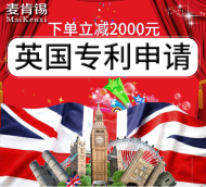 【双11预热活动】英国外观专利申请注册