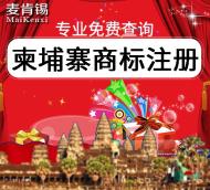 【双旦特惠】柬埔寨商标注册申请